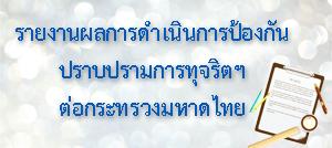 รายงานผลการดำเนินการป้องกันปราบปรามการทุจริตฯต่อกระทรวงมหาดไทย