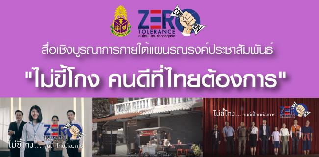 สื่อเชิงบูรณาการภายใต้แผนรณรงค์ประชาสัมพันธ์ ไม่ขี้โกง คนดีที่ไทยต้องการ