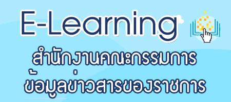 E-Learning สำนักงานคณะกรรมการข้อมูลข่าวสารของราชการ