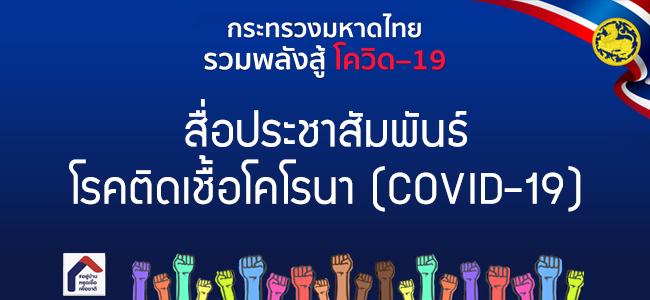 สื่อประชาสัมพันธ์โรคติดเชื้อโคโรนา (COVID-19)