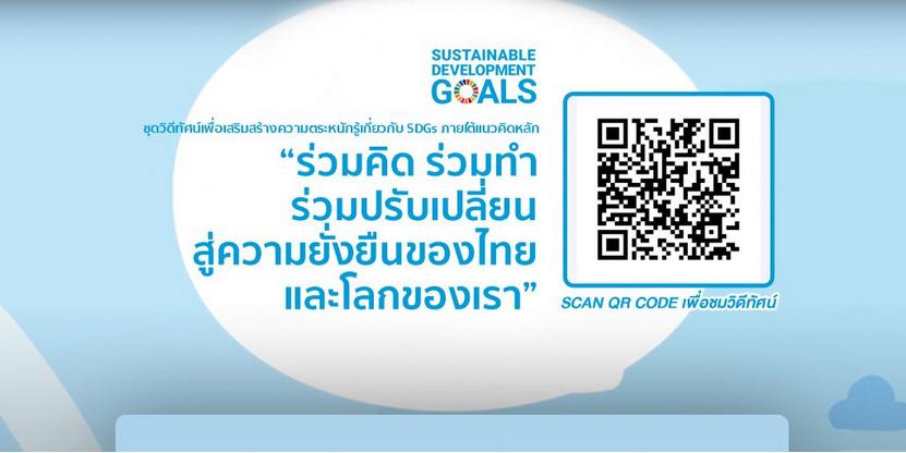 ชุดวิดีทัศน์เพื่อเสริมสร้างความตระหนักรู้เกี่ยวกับ SDGs