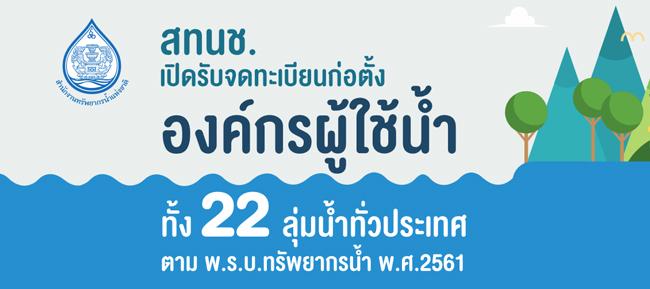 สทนช. เปิดรับจดทะเบียนก่อตั้งองค์กรผู้ใช้น้ำ