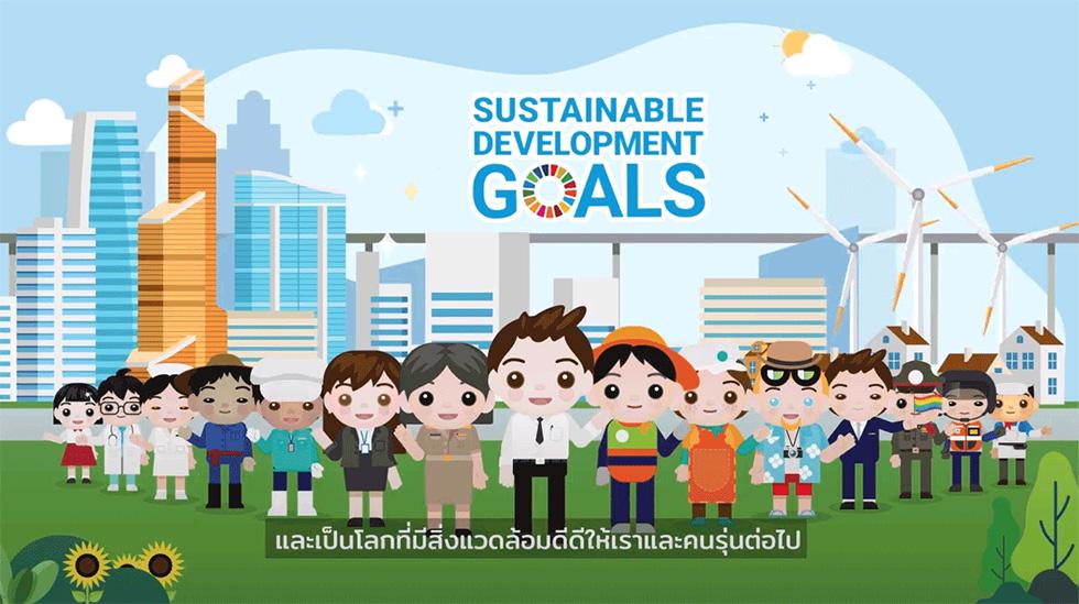 ชุดวีดีทัศน์เพื่อเผยแพร่ เสริมสร้างความตระหนักรู้เกี่ยวกับ SDGs ภายใต้แนวคิดหลัก ร่วมคิด ร่วมทำ ร่วมปรับเปลี่ยนสู่ความยั่งยืนของไทยและโลกเรา