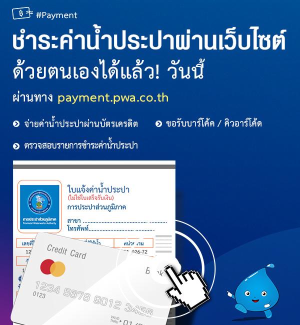 PWA Payment