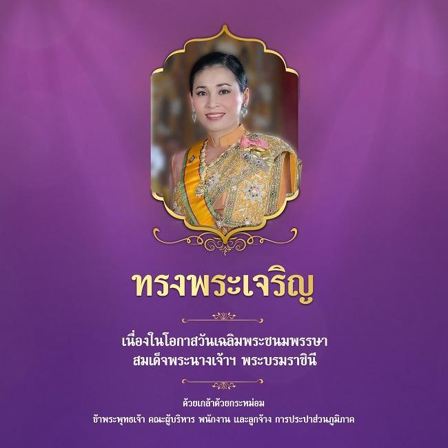 3 มิถุนายน วันเฉลิมพระชนมพรรษาสมเด็จพระนางเจ้าสุทิดา  พัชรสุธาพิมลลักษณ  พระบรมราชินี