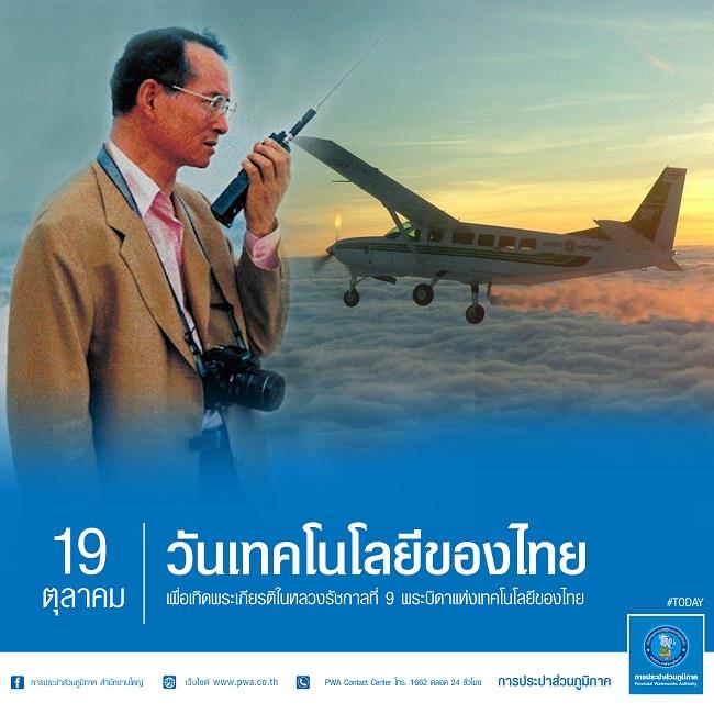 วันเทคโนโลยีของไทย 19 ตุลาคมของทุกปี เพื่อเทิดพระเกียรติพระบาทสมเด็จพระบรมชนกาธิเบศร มหาภูมิพลอดุลยเดชมหาราช บรมนาถบพิตร ที่ทรงเป็นพระบิดาแห่งเทคโนโลยีของไทย หลังทรงพระกรุณาบัญชาการปฏิบัติบัติการทำฝนสาธิตด้วยพระองค์เอง เมื่อวันที่ 19 ตุลาคม พ.ศ. 2515
