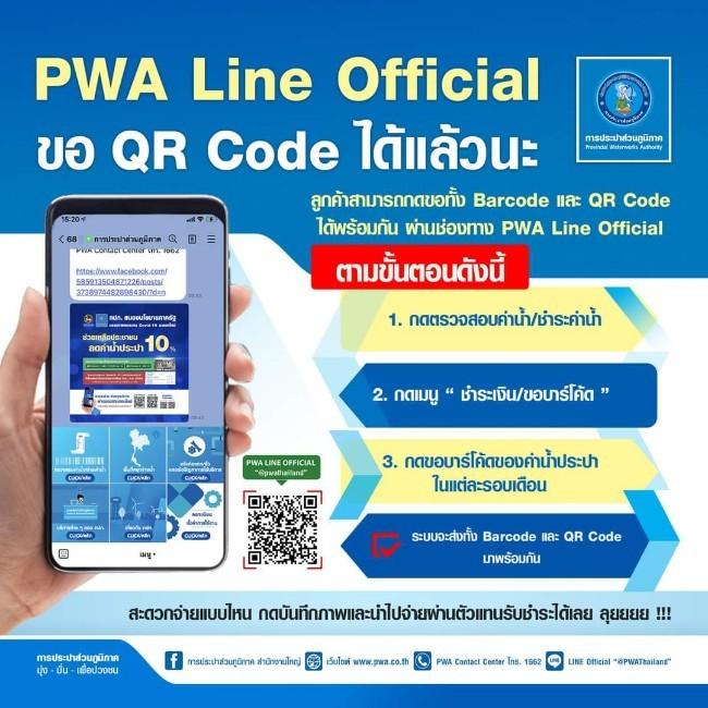 PWA Line Official ขอ QR Code ได้แล้วนะ