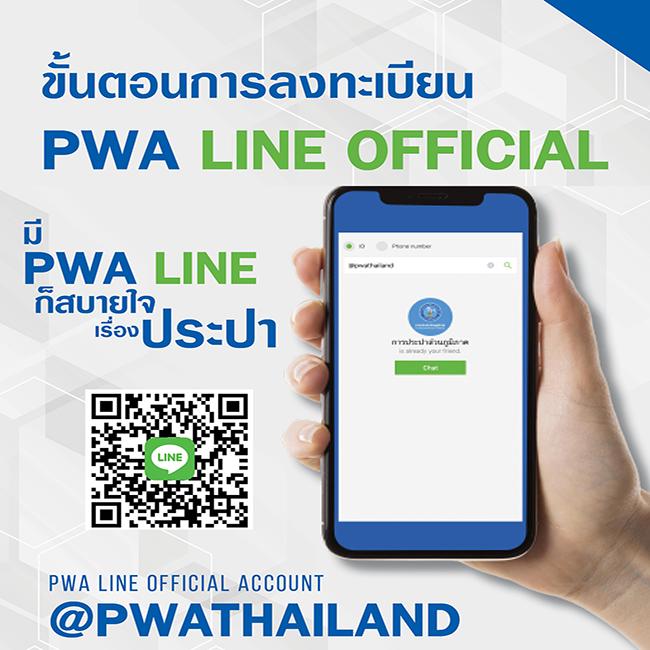 ขั้นตอนการลงทะเบียน PWA LINE Official