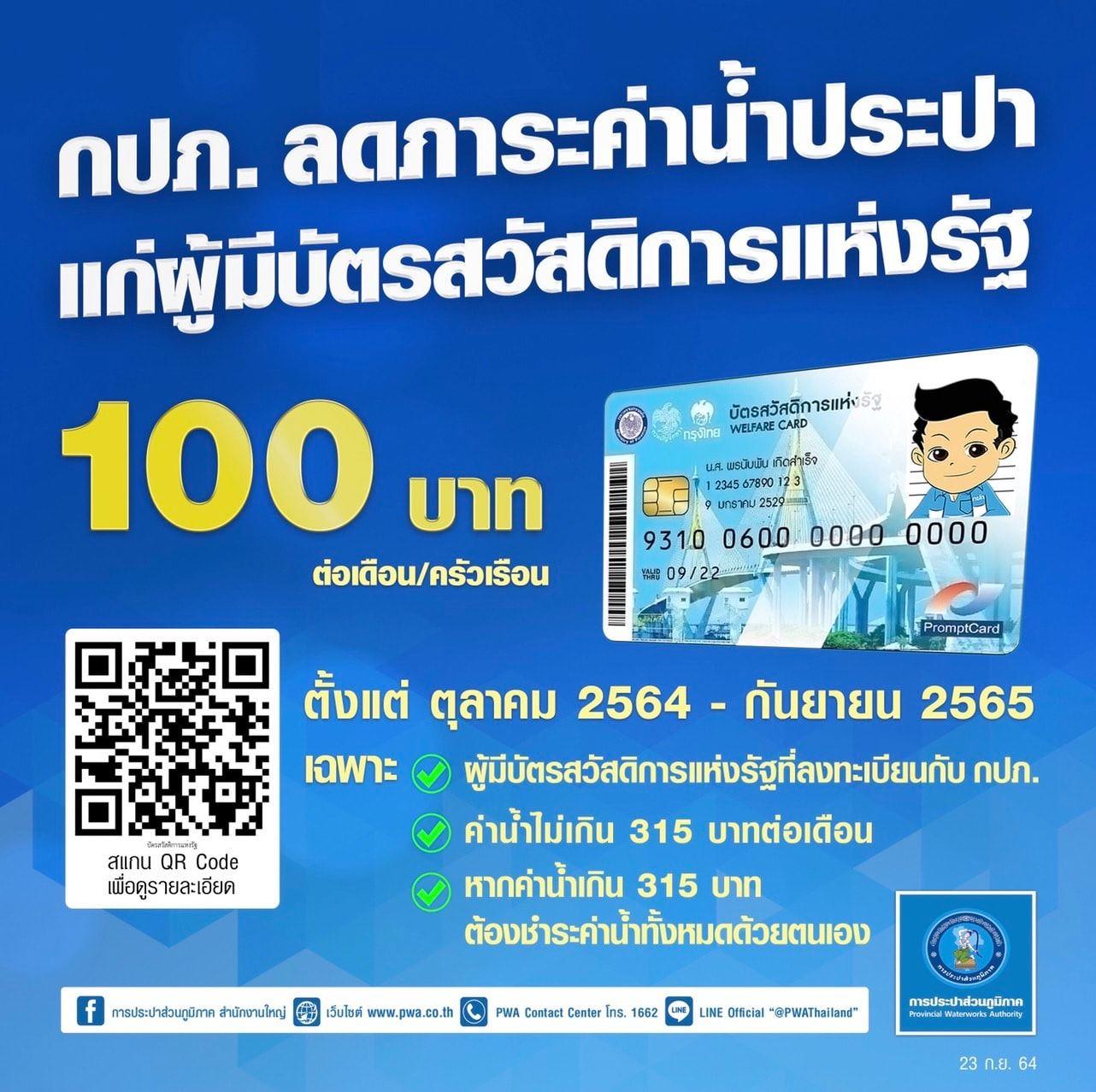 กปภ. ลดภาระค่าน้ำประปาแก่ผู้มีบัตรสวัสดิการแห่งรัฐ 100 บาท ต่อเดือน/ครัวเรือน ตั้งแต่ ตุลาคม 2564 - กันยายน 2565