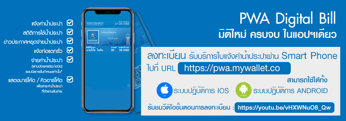 PWA Digital Bill