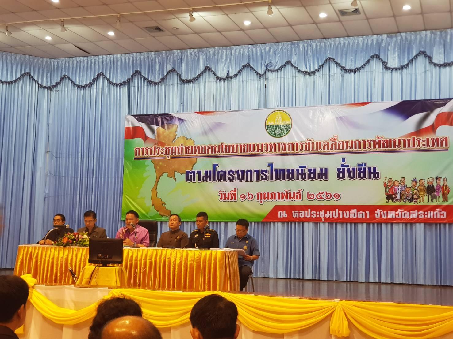 กปภ.สาขาวัฒนานคร เข้าร่วมอบรมถ่ายทอดขั้นตอนวิธีการขับเคลื่อนการพัฒนาประเทศในรูปแบบโครงการไทยนิยม ยั่งยืน