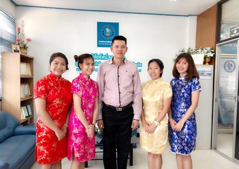 กปภ.สาขาปราจีนบุรี ได้เข้าร่วมเทศกาลสุขสันต์วันตรุษจีน ซินเจียยู่อี่ซินนี้ฮวดไช้ ปี 2561