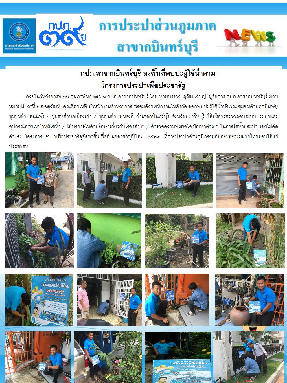 กปภ.สาขากบินทร์บุรี ลงพื้นที่พบปะผู้ใช้น้ำตาม โครงการประปาเพื่อประชารัฐ