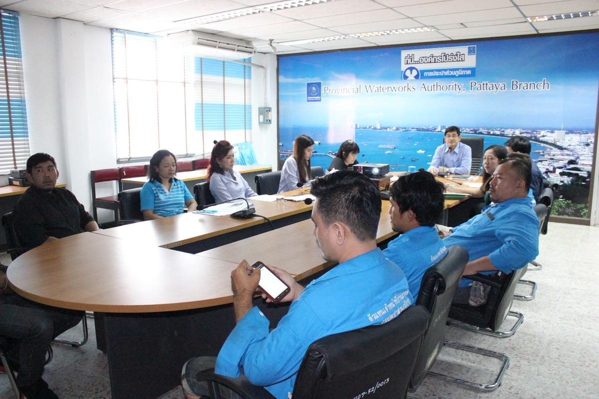 กปภ.สาขาพัทยา (พ) ร่วมประชุมกับบริษัทฯ ผู้รับจ้างอ่านมาตร เรื่อง การจัดประเภทผู้ใช้น้ำ