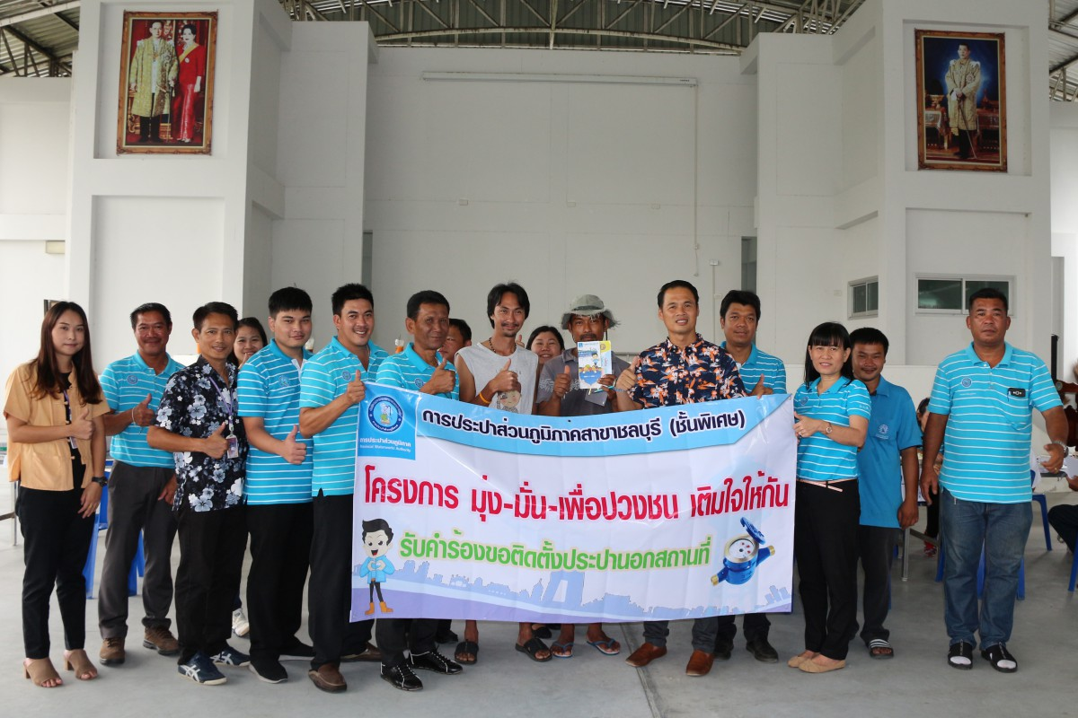 กปภ.ชลบุรี จัดโครงการมุ่ง-มั่น-เพื่อปวงชน เติมใจให้กัน รับคำร้องขอใช้น้ำนอกสถานที่