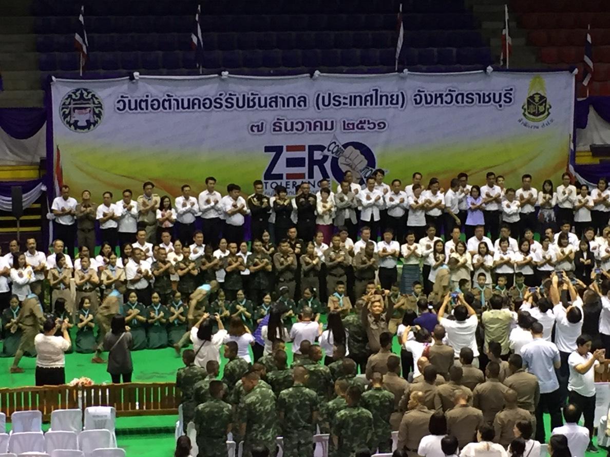 กปภ.ข.๓ ร่วมกิจกรรมเนื่องในวันต่อต้านคอร์รัปชันสากล (ประเทศไทย) จังหวัดราชบุรี