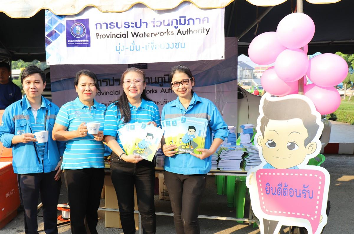 กปภ.เขต 10 ร่วมส่งมอบความสุขแก่เหล่าเด็กๆ ในกิจกรรมวันเด็กแห่งชาติ 2562