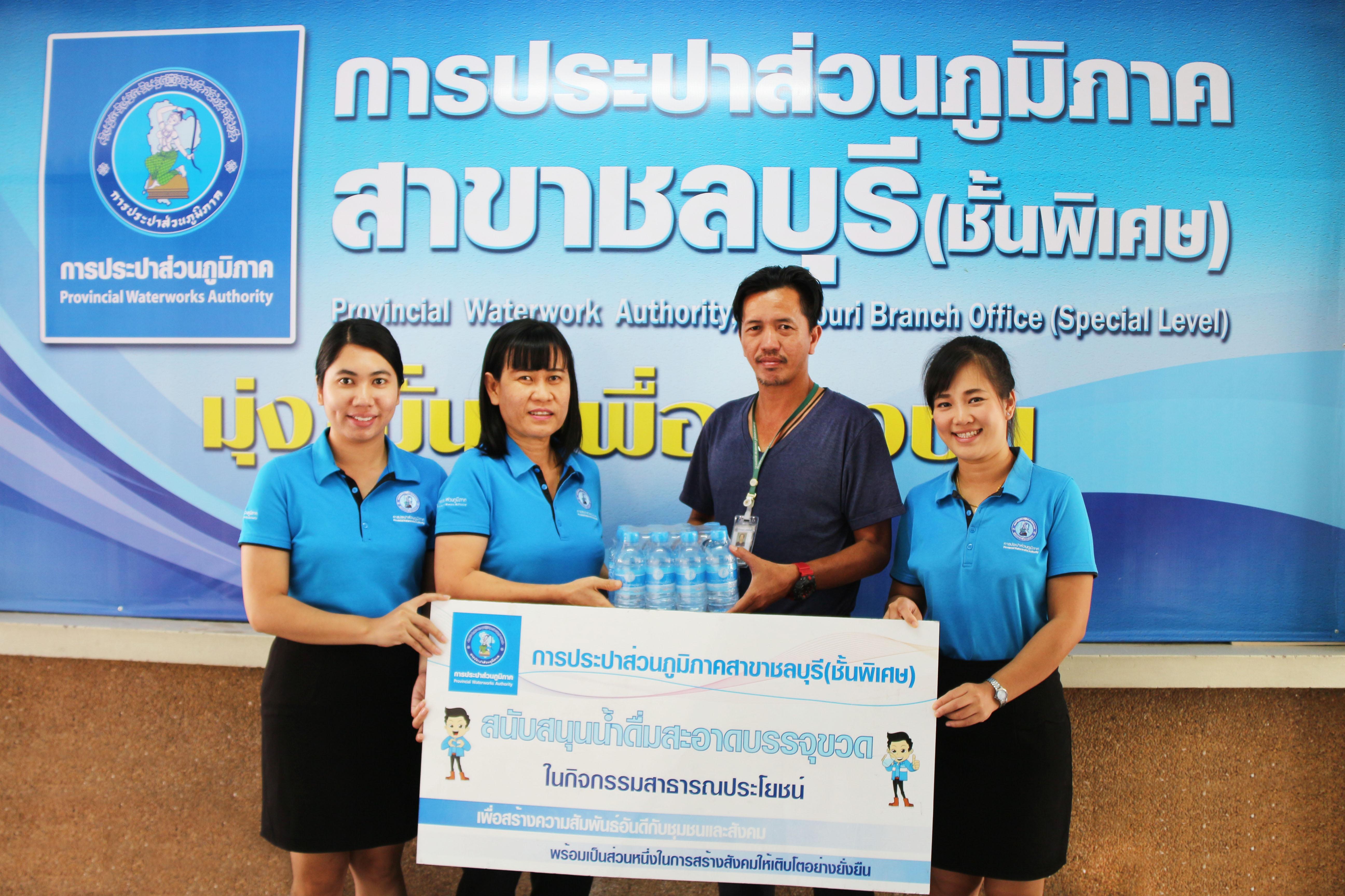 """กปภ.สาขาชลบุรี (พ) สนับสนุนน้ำดื่ม """"โครงการวิ่ง 99 ปี โรงพยาบาลชลบุรี (CBH 99 RUN)"""""""