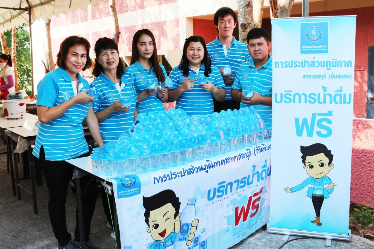 กปภ.สาขาชลบุรี (พ) บริการน้ำดื่ม โครงการมหกรรมสร้างงาน สร้างอาชีพ เฉลิมพระเกียรติสถาบันพระมหากษัตริย์