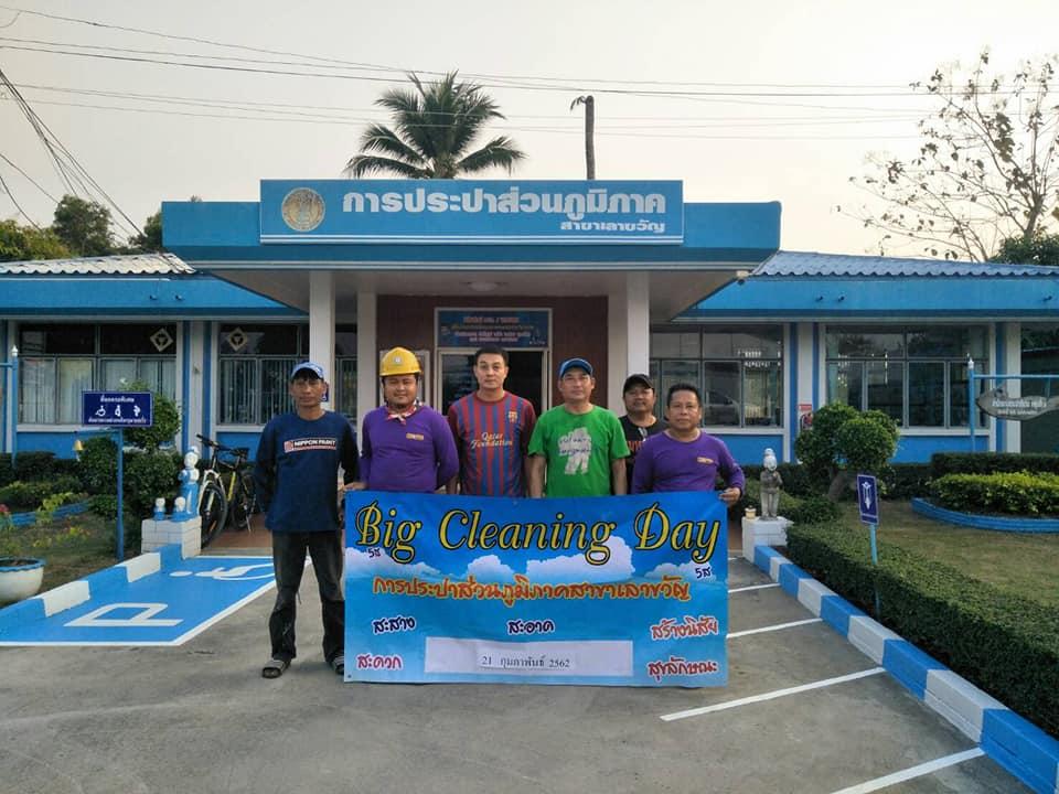 กปภ.สาขาเลาขวัญ  ร่วมกันทำกิจกรรม Big Cleaning Day ครั้งที่2/2562