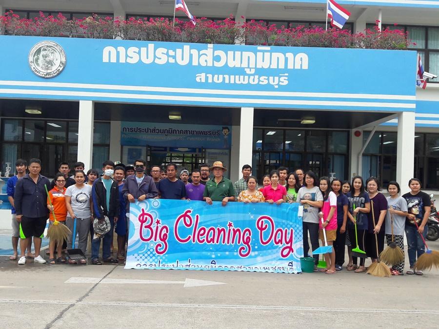 การประปาส่วนภูมิภาคสาขาเพชรบุรี  จัดกิจกรรม  Big Cleaning Day