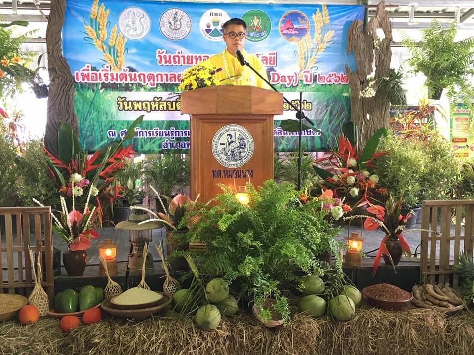 กปภ.สาขาพนัสนิคม มอบน้ำดื่มสนับสนุนงานวันถ่ายทอดเทคโนโลยี (Field day) เพื่อเริ่มต้นฤดูกาลผลิตใหม่ ให้กับสำนักงานเกษตรอำเภอพนัสนิคม