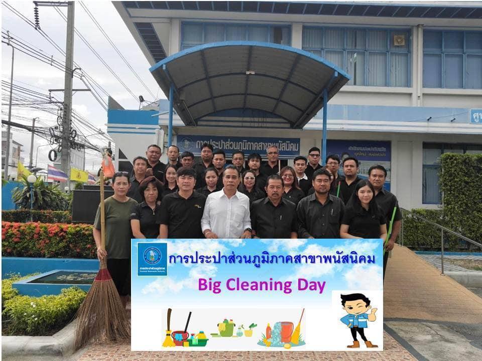 กปภ.สาขาพนัสนิคม จัดกิจกรรม Big Cleaning Day