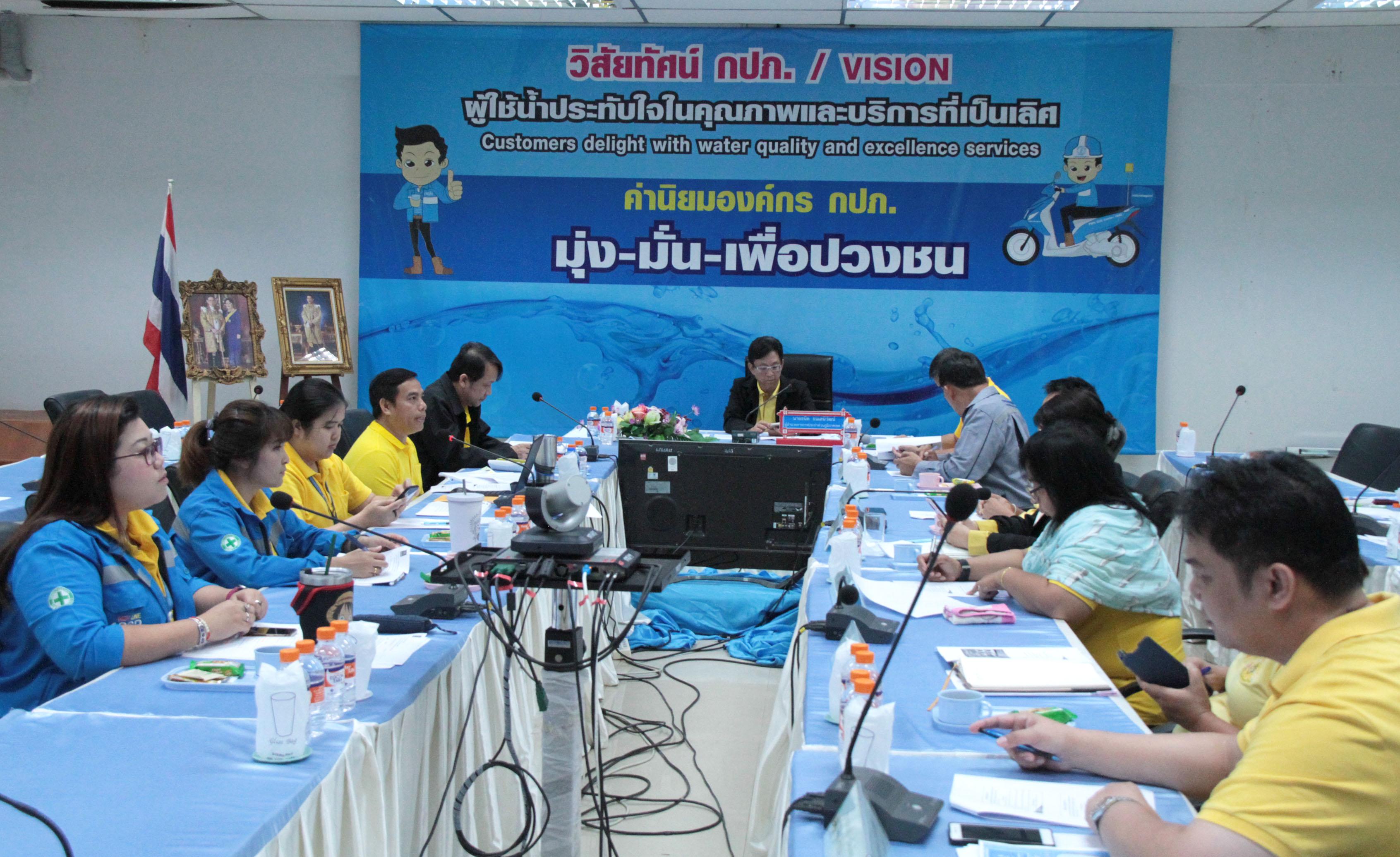 กปภ.ข.๓ ประชุมปิดการตรวจสอบ ร่วมกับ กองตรวจสอบภูมิภาค ๑