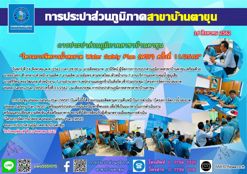 """กปภ.สาขาบ้านตาขุน ประชุม """"โครงการจัดการน้ำสะอาด Water Safety Plan (WSP) ครั้งที่ 11/2562"""""""