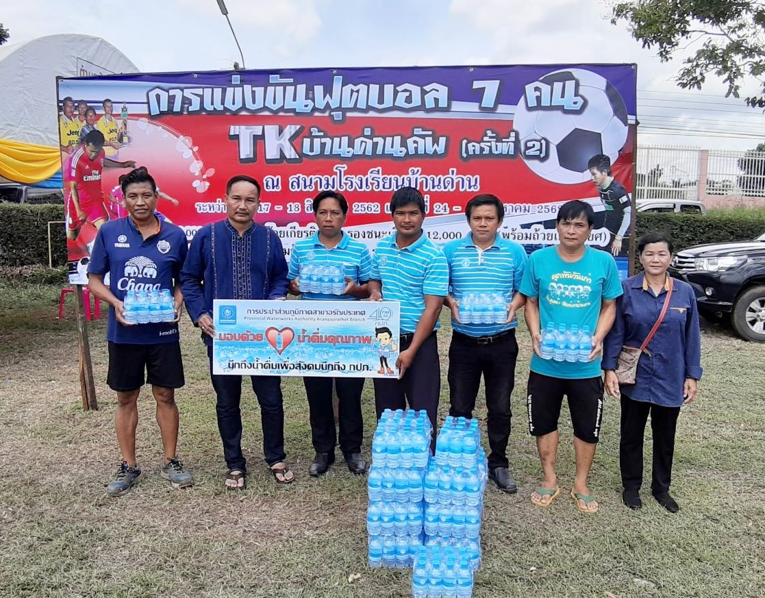 การประปาส่วนภูมิภาค(กปภ.)สาขาอรัญประเทศ สนับสนุนน้ำดื่มสัญลักษณ์กปภ.การแข่งขันฟุตบอลบ้านด่านคัพ ครั้งที่ 2