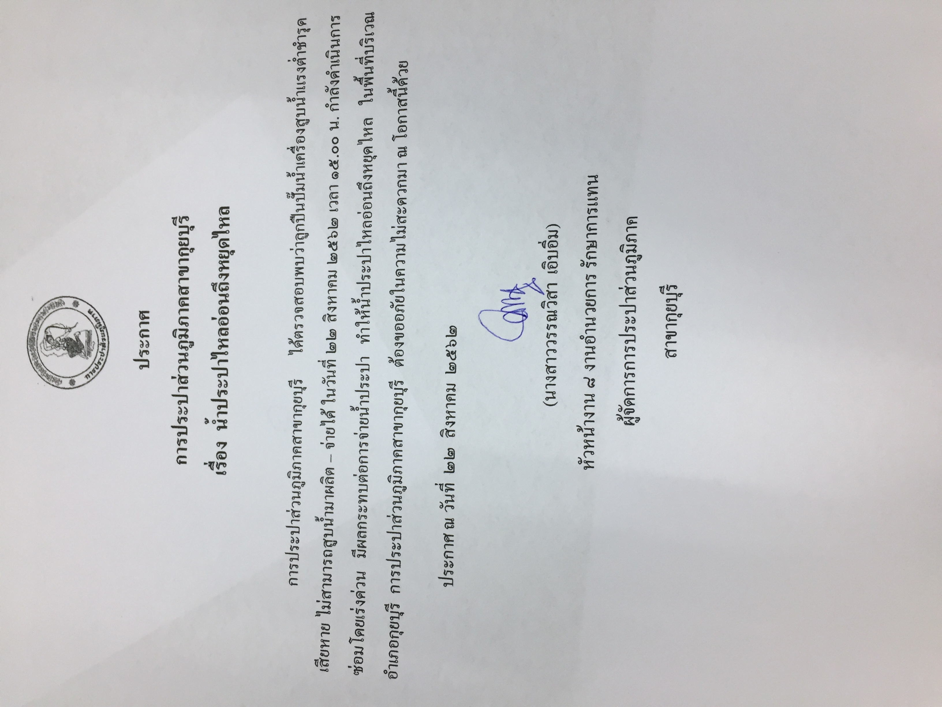 กปภ.สาขากุยบุรีประกาศหยุดจ่ายน้ำชั่วคราว