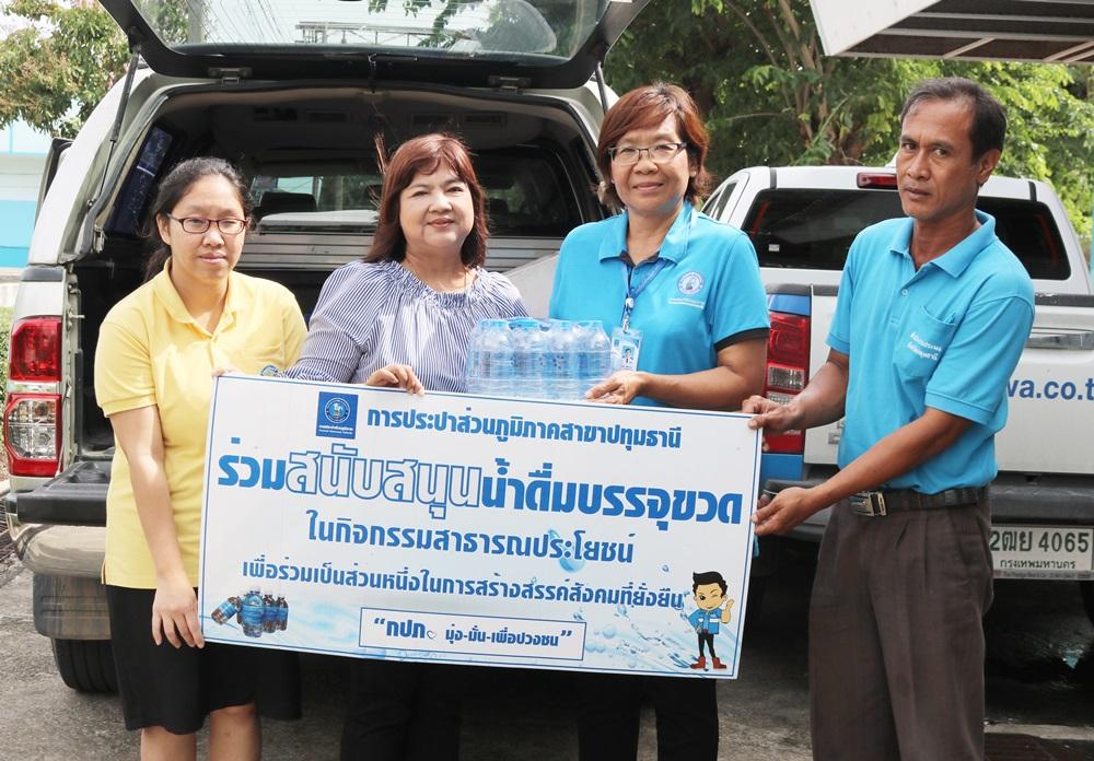 กปภ.สาขาปทุมธานี สนับสนุนน้ำดื่ม กปภ. ในพีธี ปล่อยพันธุ์สัตว์น้ำ เนื่องในวันประมงแห่งชาติ ประจำปี 2562