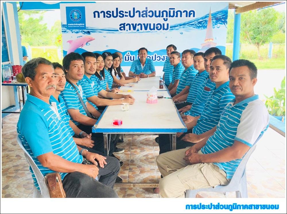 กปภ.สาขาขนอม จัดกิจกรรมสนทนายามเช้า (Morning Talk) ประจำเดือน สิงหาคม 2562