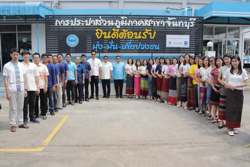 กปภ.สาขาจันทบุรี ร่วมรณรงค์แต่งกายชุดผ้าไทย ผ้าพื้นเมือง เพื่ออนุรักษ์สืบสานวัฒนธรรมการแต่งกายแบบไทย