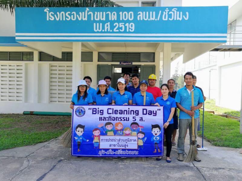 กปภ.สาขาโนนสูง จัดกิจกรรม Big Cleaning Day  ทำความสะอาดโรงกรองน้ำ และบริเวณโดยรอบสำนักงาน เพื่อสร้างบรรยากาศที่ดีในการทำงาน และสร้างความประทับใจให้แก่ผู้ใช้น้ำที่มาใช้บริการ