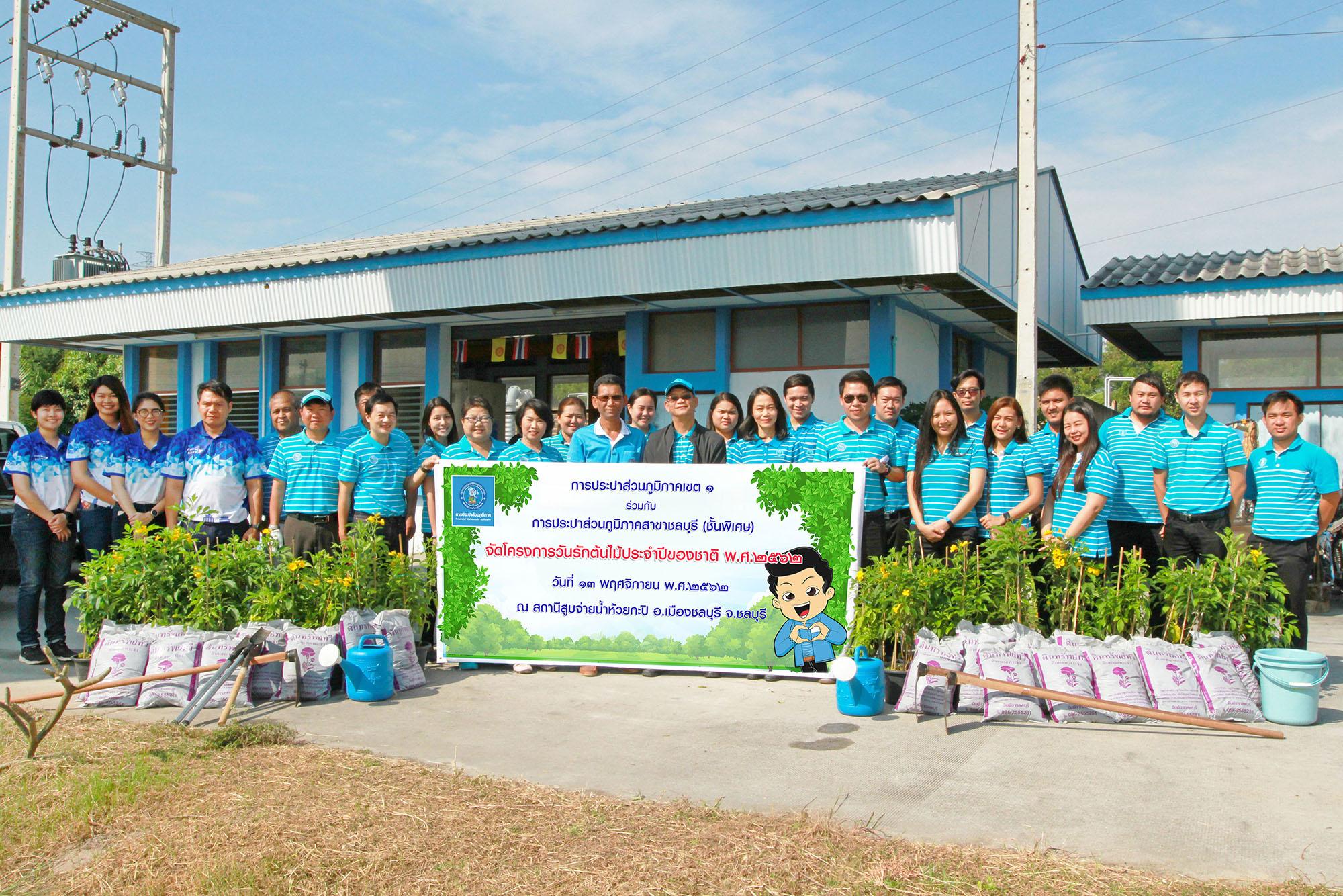 กปภ.สาขาชลบุรี (พ) ร่วมกับ กปภ.ข.1 จัดกิจกรรมปลูกต้นไม้ในโครงการวันรักต้นไม้ประจำปีของชาติ 2562