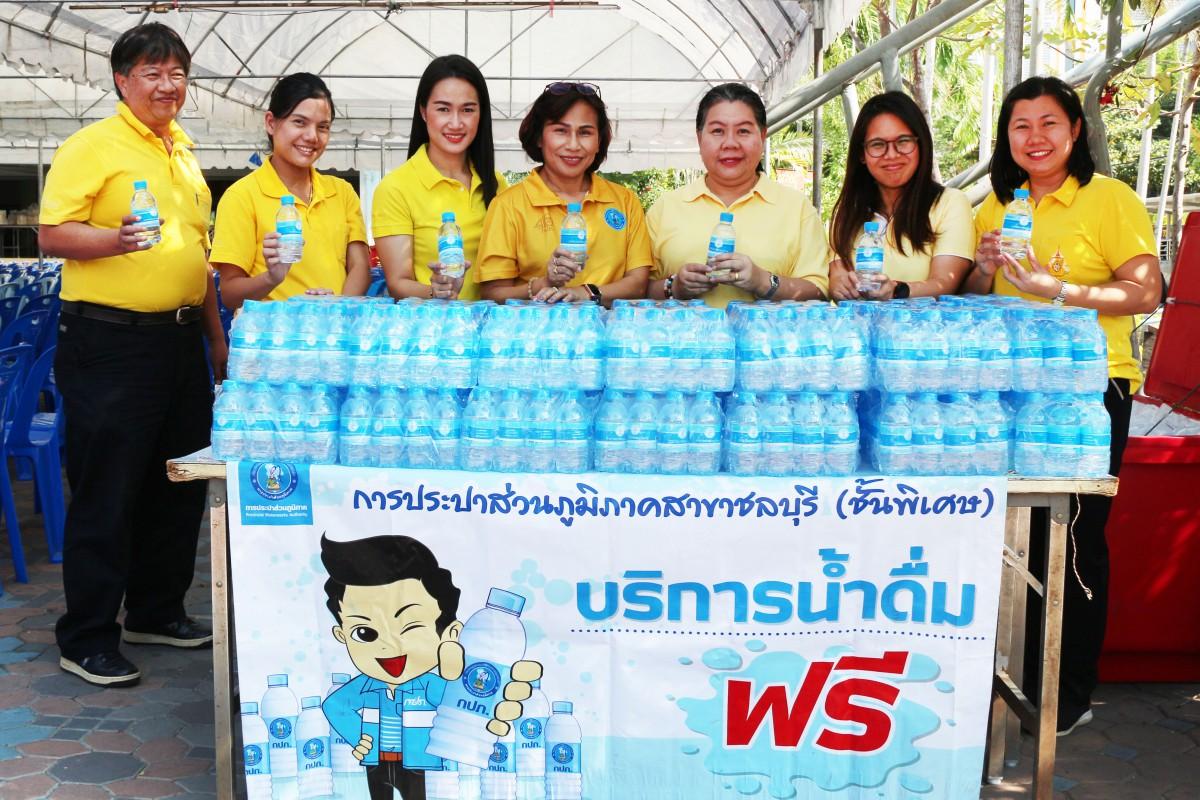 """กปภ.สาขาชลบุรี (พ) บริการน้ำดื่ม กิจกรรม """"เนื่องในพระราชพิธีบรมราชาภิเษก พุทธศักราช 2562"""""""