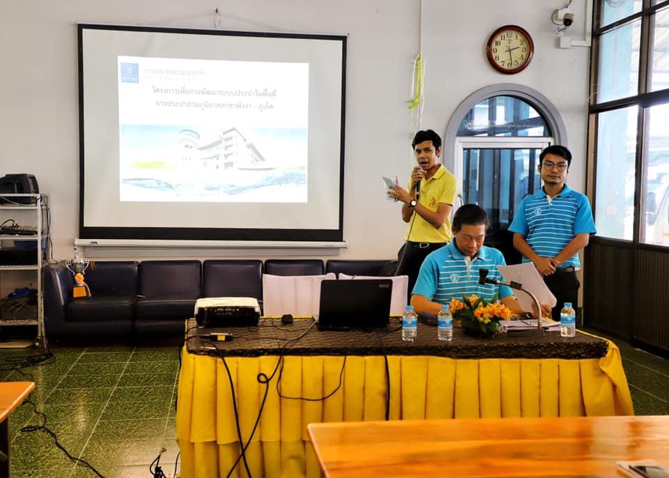 กปภ.ข. 4ร่วมกับ กองจัดเตรียมความพร้อมของแผนงานโครงการ กองแผนงานโครงการหลัก จัดประชุมรับฟังความคิดเห็นโครงการก่อสร้างปรับปรุงขยาย กปภ.สาขาพังงา-ภูเก็ต (ระยะที่ 1)