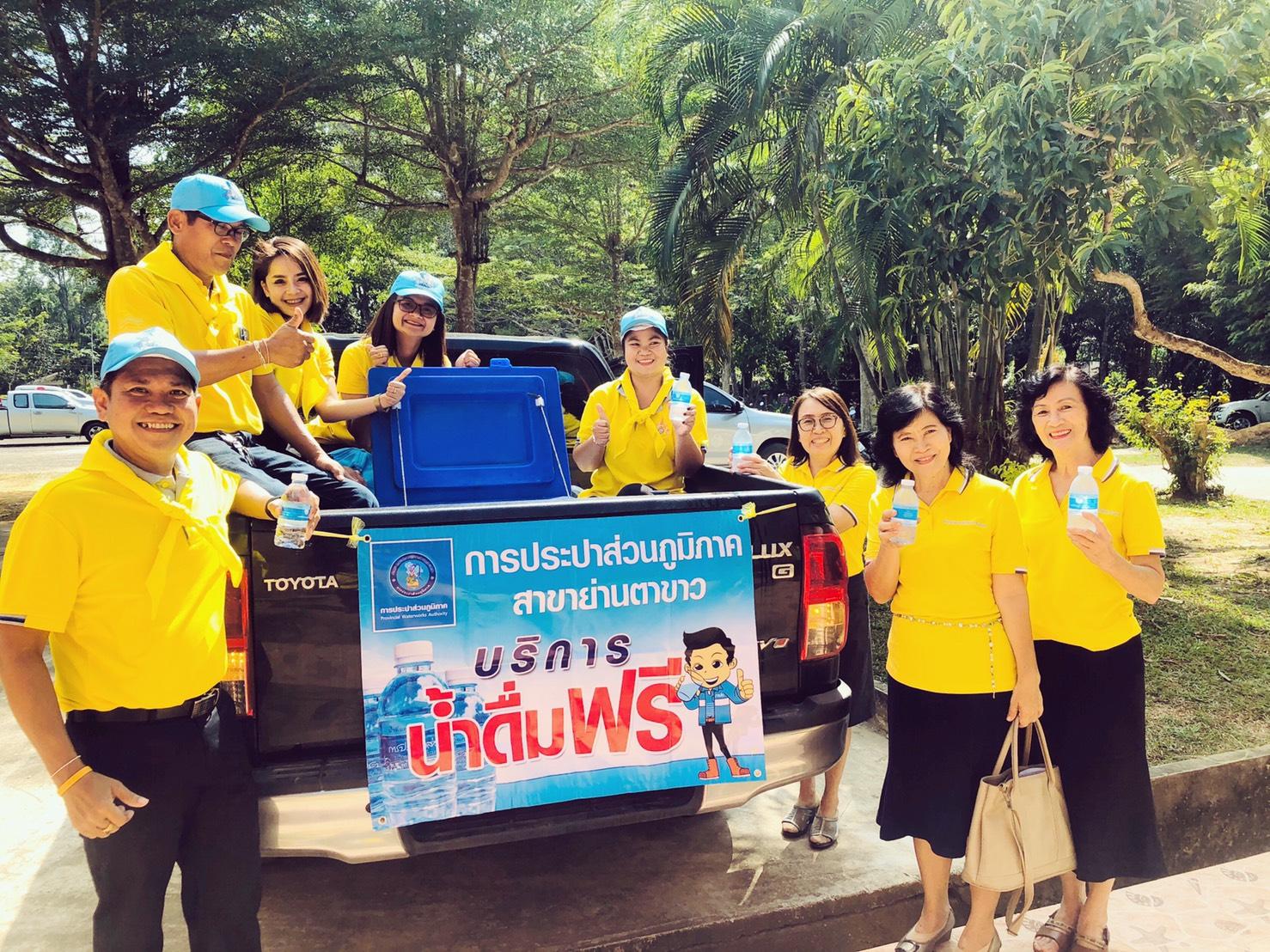 """กปภ.สาขาย่านตาขาว ร่วมสนับสนุนน้ำดื่มและร่วมกิจกรรม """"จิตอาสาพัฒนาในโอกาสวันสำคัญของชาติไทย เนื่องในวันพ่อขุนรามค"""