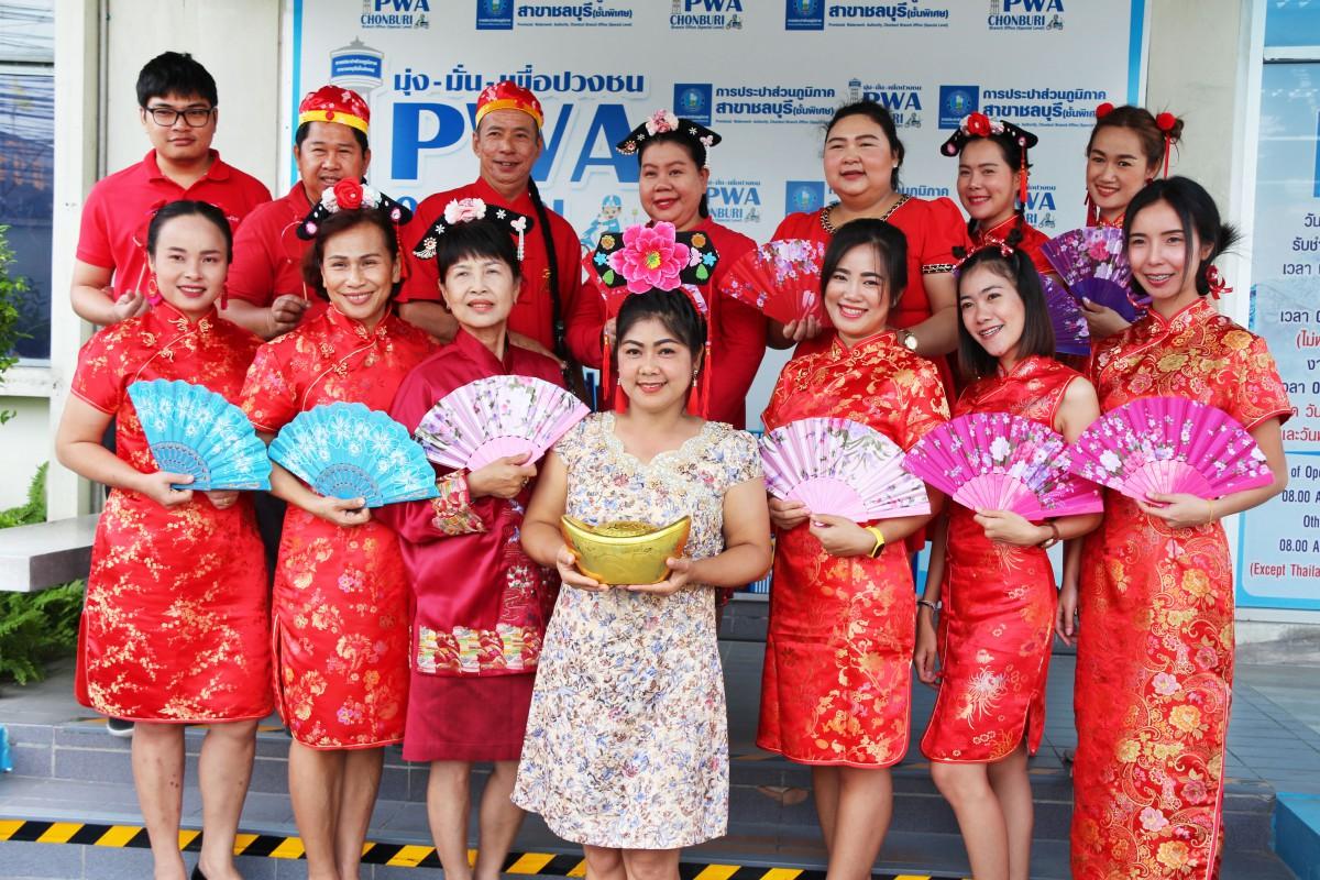 กปภ.สาขาชลบุรี (พ) ส่งความสุขมอบของที่ระลึกเนื่องในเทศกาลตรุษจีน