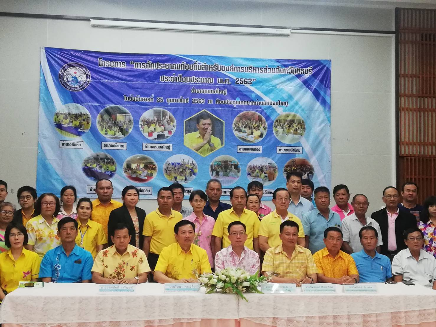 กปภ.สาขาบ้านบึง ร่วมประชุมโครงการ ประชาคมท้องถิ่น อบจ.ชลบุรี ปีงบประมาณ 2563