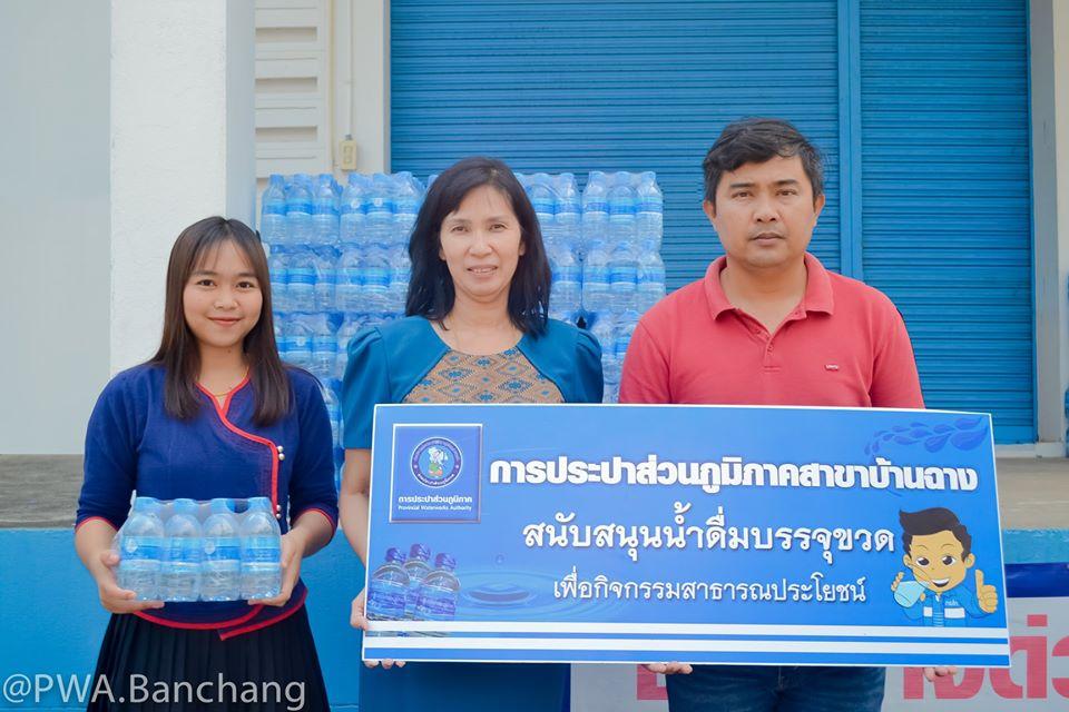 กปภ.บ้านฉาง สนับสนุนน้ำดื่ม ในโครงการสร้างบ้านผู้ยากไร้เพื่อเฉลิมพระเกียรติ