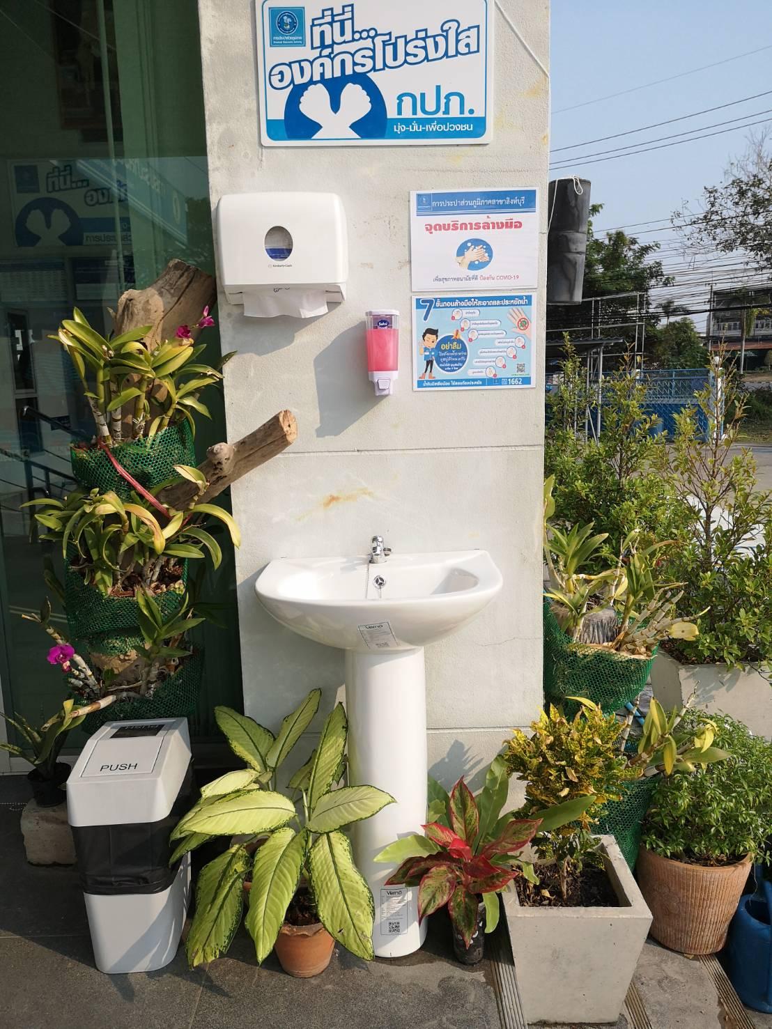 กปภ.สาขาสิงห์บุรี บริการอ่างล้างมือและแอลกอฮอล์เจล เพื่อลดความเสี่ยงจากไวรัส Covid-2019