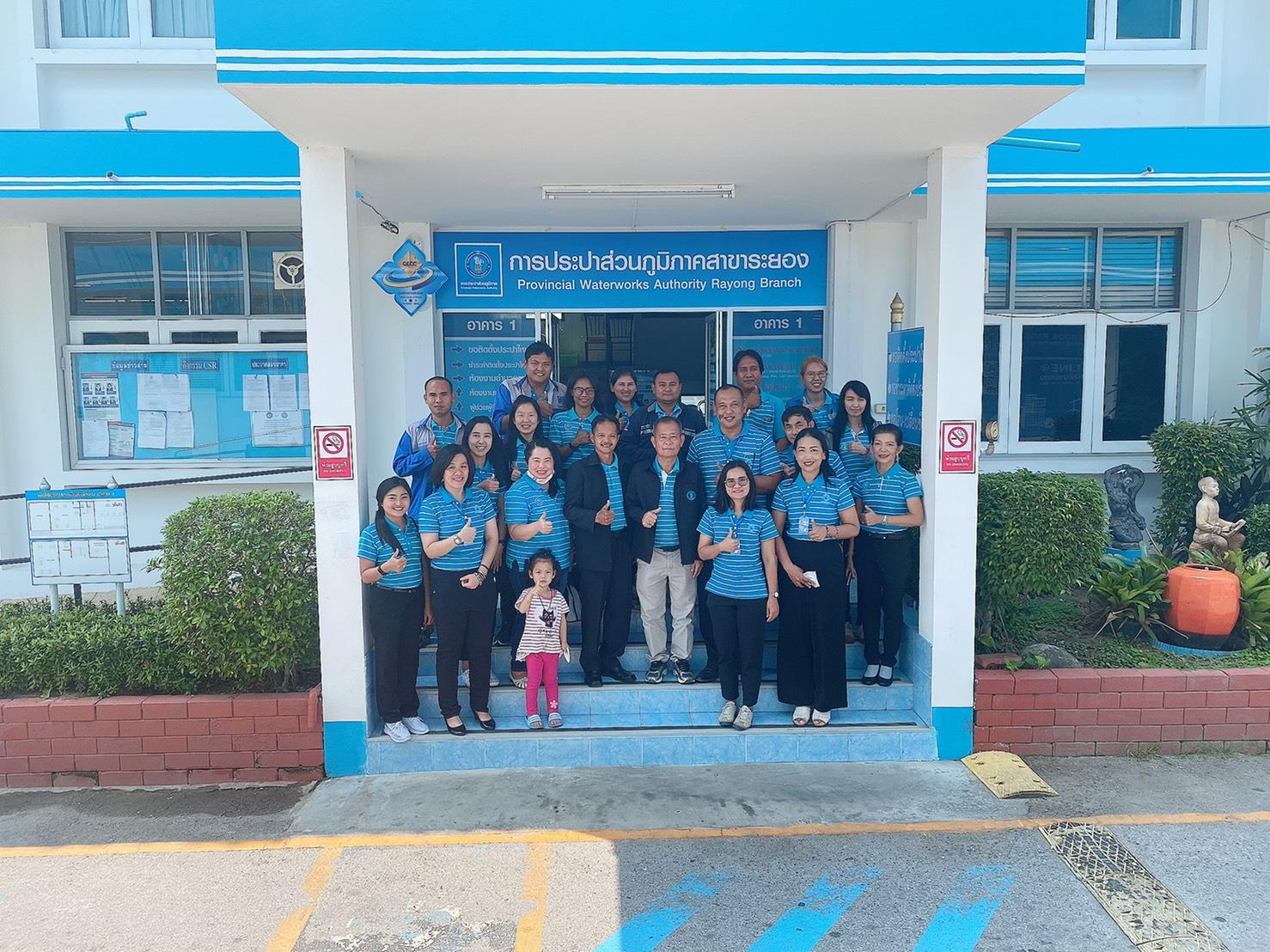 กปภ.สาขากุยบุรีเข้าศึกษาดูงานการประปาส่วนภูมิภาคสาขาระยอง