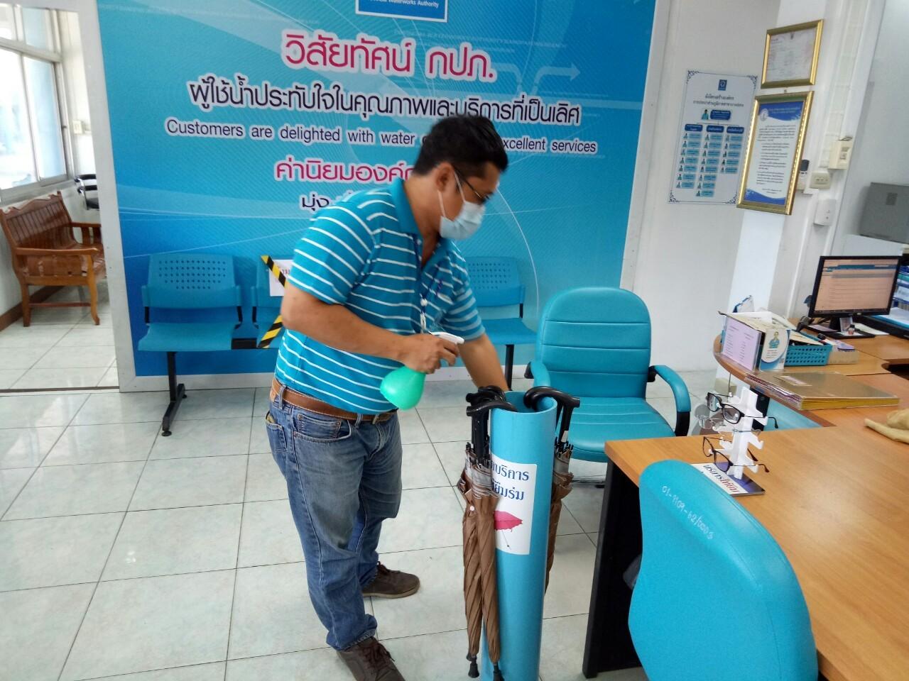 กปภ.สาขาบางปะกง ทำความสะอาด เพื่อป้องกันการแพร่ระบาด ไวรัส COVID-19