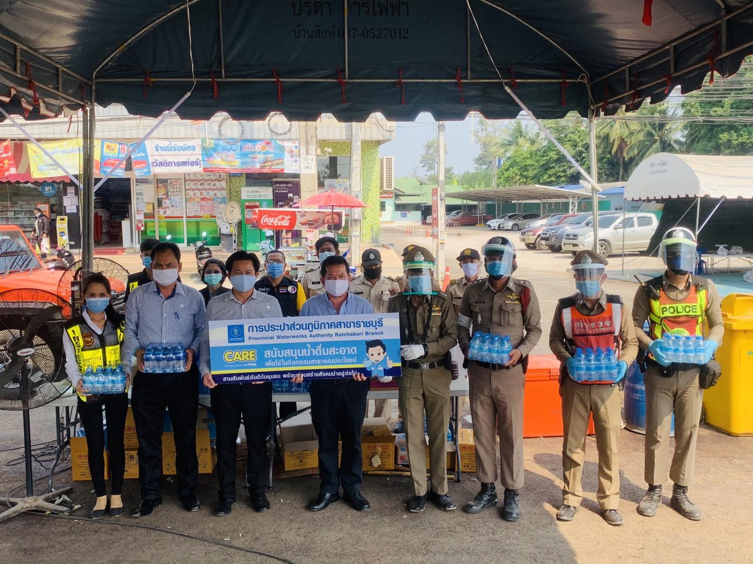 """กปภ.สาขาราชบุรี  สนับสนุนน้ำดื่ม กปภ.""""ด่านคัดกรองป้องกันความเสี่ยงจากโรคติดเชื้อไวรัสโคโรนา 2019"""""""