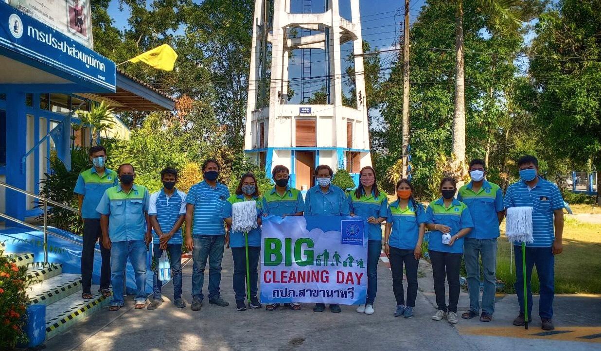 กปภ.สาขานาทวี จัดกิจกรรม BigCleanning Day