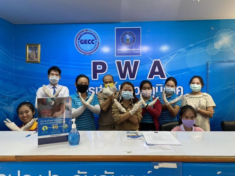 กปภ.สาขามุกดาหาร ดำเนินการมาตรการ เตรียมพร้อม เฝ้าระวัง ป้องกัน ลดการแพร่กระจายเชื้อไวรัส COVID-19