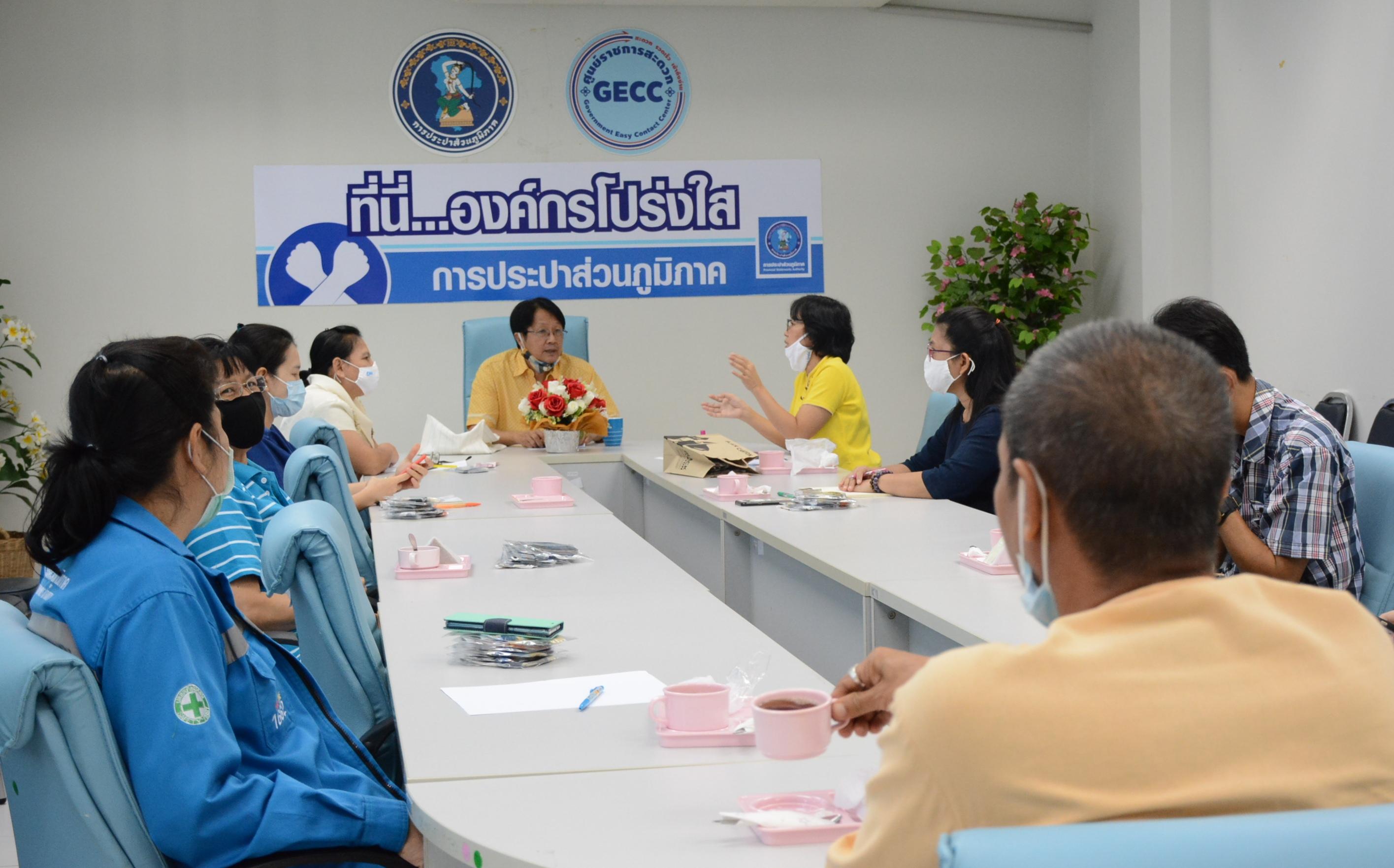 การประปาส่วนภูมิภาคสาขารังสิต (ชั้นพิเศษ) จัดประชุมหัวหน้างานและตัวแทนพนักงาน โครงการ (Morning Talk) ประจำเดือนเมษายน 2563