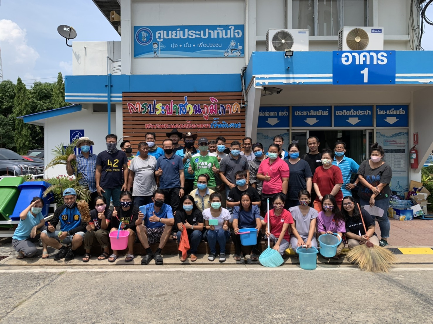 การประปาส่วนภูมิภาคสาขาพระนครศรีอยุธยา(ชั้นพิเศษ)ร่วมกันจัดกิจกรรม Big Cleaning Day